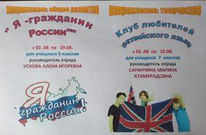 Расписание работы летних онлайн профильных тематических отрядов (ЛОПТО)